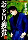 おっとり捜査 (2) (ヤングジャンプ・コミックス)