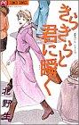 きらきらと君に瞬く (フラワーコミックス 恋人たちシリーズ)