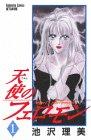 天使のフェロモン (1) (講談社コミックスフレンドB (1050巻))