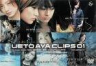 上戸彩 - UETO AYA CLIPS 01 [DVD]