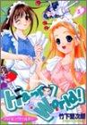 Happy world! 5 (ヤングジャンプコミックス)の詳細を見る