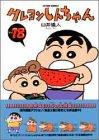 クレヨンしんちゃん (Volume18) (Action comics)