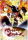 てなもんやボイジャーズ Vol.4[DVD]