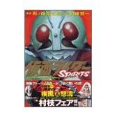仮面ライダーSPIRITS(1) (マガジンZKC)