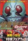 仮面ライダーSPIRITS 全16巻 (村枝賢一、石ノ森章太郎)