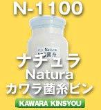 菌糸ビン N-1100 12本入【クワガタ幼虫用】カワラタケ