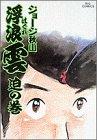 浮浪雲 (30) (ビッグコミックス)