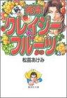 続・純情クレイジーフルーツ 3 (集英社文庫―コミック版)