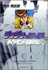 ジョジョの奇妙な冒険 20 Part4 ダイヤモンドは砕けない 3 (集英社文庫(コミック版))