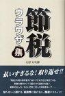 大村 大次郎 / 大村 大次郎 のシリーズ情報を見る