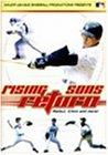 ライジング・サンズ 2 [DVD]
