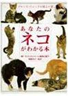 あなたのネコがわかる本―飼い主のためのネコの動物行動学