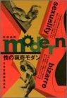 性の猟奇モダン―日本変態研究往来