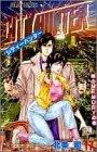 シティーハンター (第17巻) (ジャンプ・コミックス)