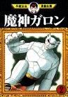魔神ガロン(2) (手塚治虫漫画全集)