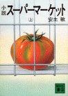 小説スーパーマーケット(上) (講談社文庫)の詳細を見る