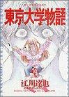 東京大学物語 (10) (ビッグコミックス)