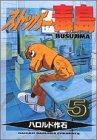ストッパー毒島 5 (ヤングマガジンコミックス)