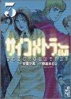サイコメトラーEIJI(3) (講談社漫画文庫)