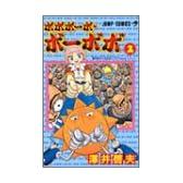 ボボボーボ・ボーボボ (2) (ジャンプ・コミックス)