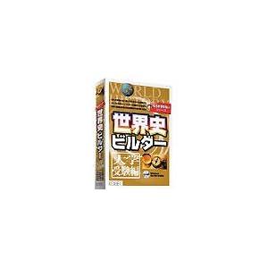 もうわすれないシリーズ 世界史ビルダー 大学受験編