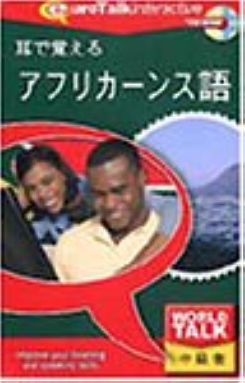 モルヒネパンクモWorld Talk 耳で覚えるアフリカーンス語