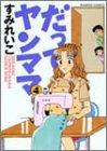 だってヤンママ 4 (バンブー・コミックス)
