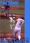 熱闘!日本シリーズ 1987 西武-巨人 [DVD] (¥ 5,849)