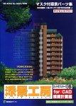 添景工房 カットオフシリーズ 6 for CAD 植栽計画編