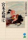 宮本武蔵〈7〉 (吉川英治歴史時代文庫)