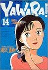 Yawara! (14) (ビッグコミックス)の詳細を見る