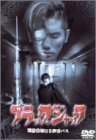 cover of ブラックジャック [DVD]
