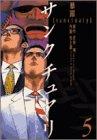 サンクチュアリ (5) (ビッグコミックスワイド)