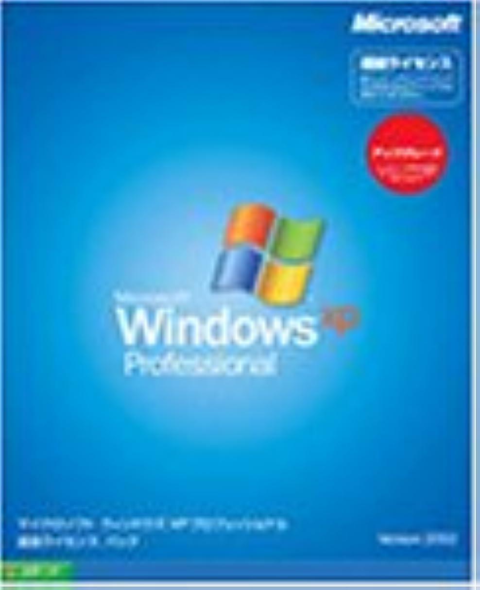 価格モノグラフ政令【旧商品/サポート終了】Microsoft Windows XP Professional アップグレード 追加ライセンスパック