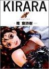 KIRARA 3 (ヤングジャンプコミックス)