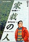 家栽の人 (13) (ビッグコミックス)