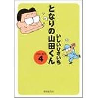 となりの山田くん (4)