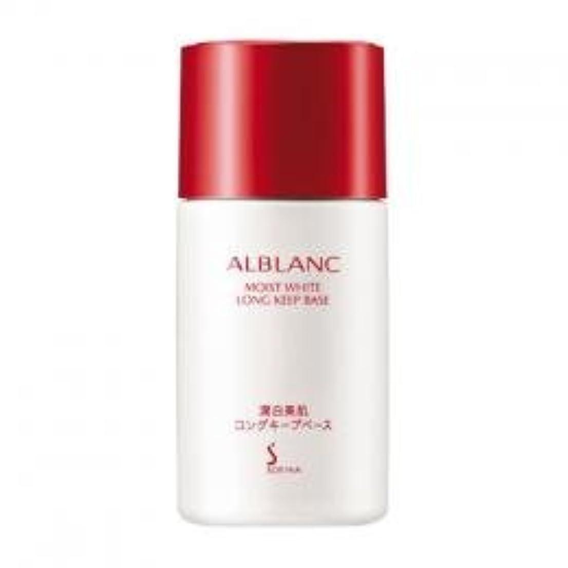 高音消化保持アルブラン 潤白美肌 ロングキープベース 25ml