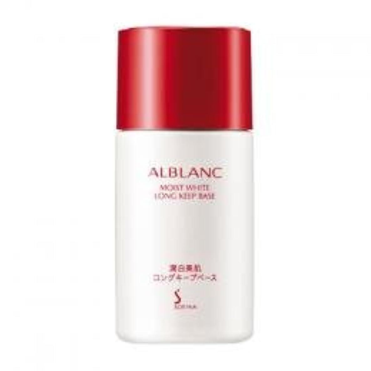 不均一動く毒液アルブラン 潤白美肌 ロングキープベース 25ml