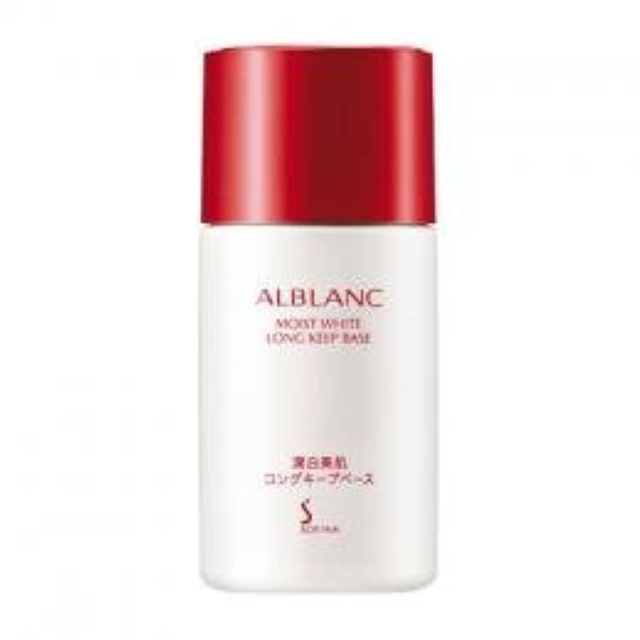 検出する隠すガソリンアルブラン 潤白美肌 ロングキープベース 25ml
