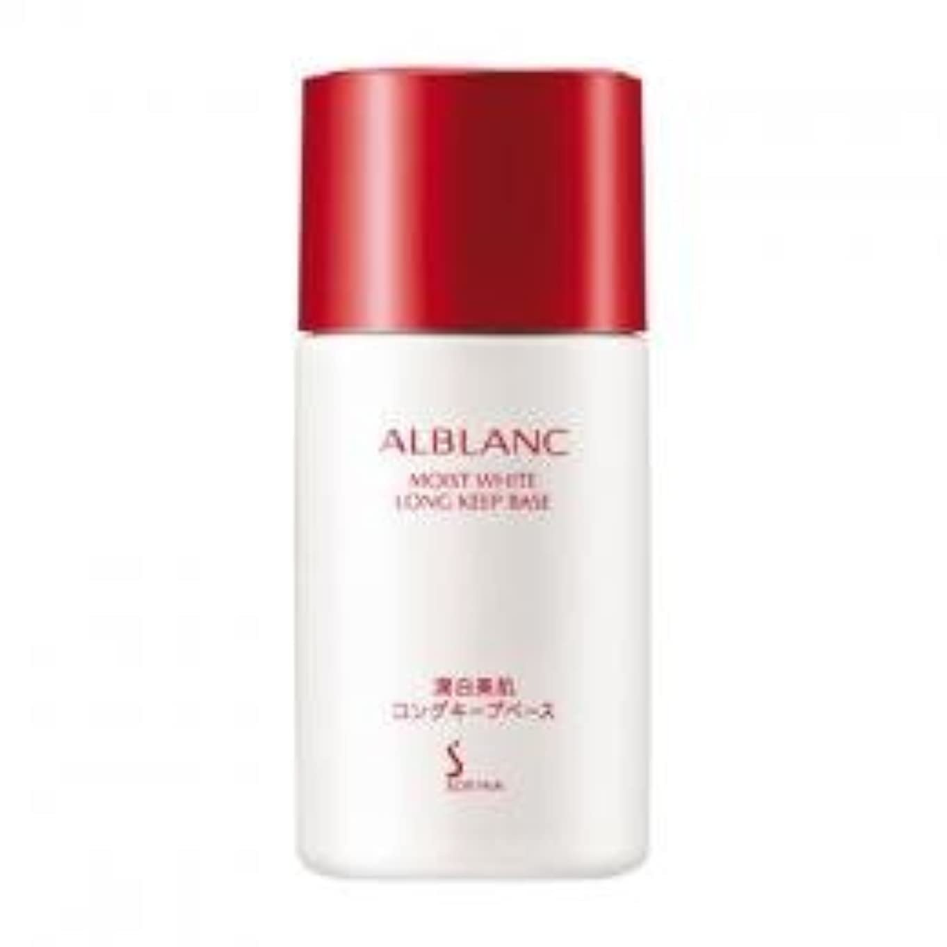 ルール発生するジャンルアルブラン 潤白美肌 ロングキープベース 25ml