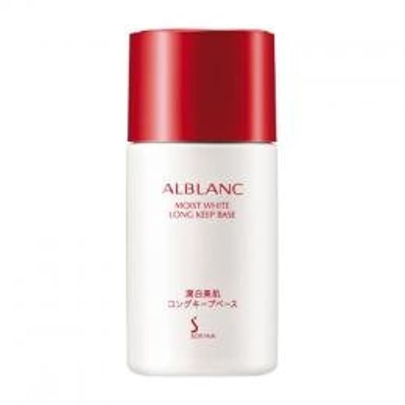 引き渡す承認エンティティアルブラン 潤白美肌 ロングキープベース 25ml