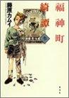 福神町奇譚 (3)
