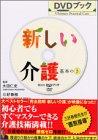 DVDブック 新しい介護 基本のき (講談社DVDブック)