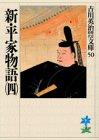 新・平家物語(四) (吉川英治歴史時代文庫)