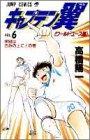 キャプテン翼―ワールドユース編 (6) (ジャンプ・コミックス)