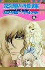 悪魔の花嫁 11 (プリンセスコミックス)