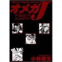 オメガJ―Omega force Japan (ヤングジャンプ・コミックス・ウルトラ)
