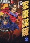 家康謀叛―異戦国志〈7〉 (学研M文庫)