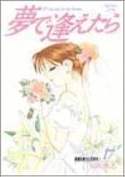 夢で逢えたら 17 素敵な貴方に花束を・・・ (ヤングジャンプコミックス)